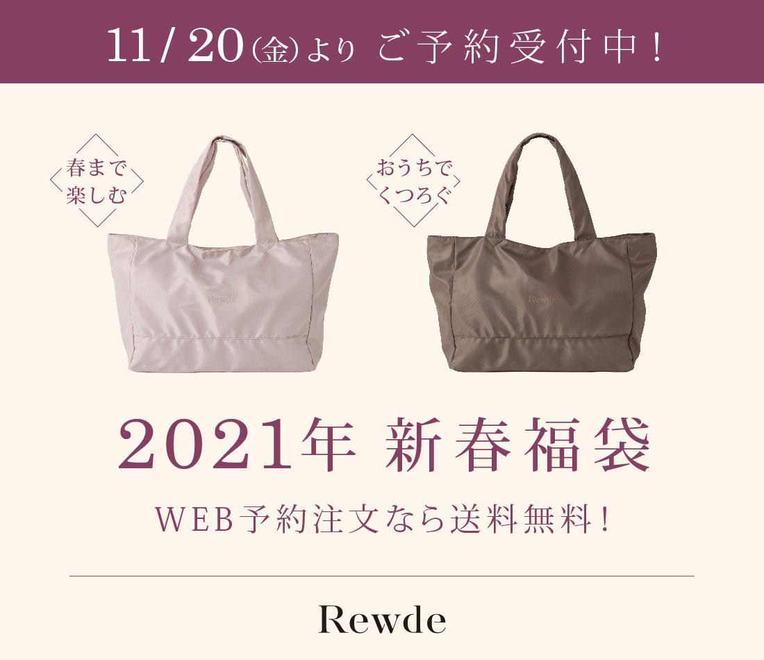 rewde-2021fukubukuro